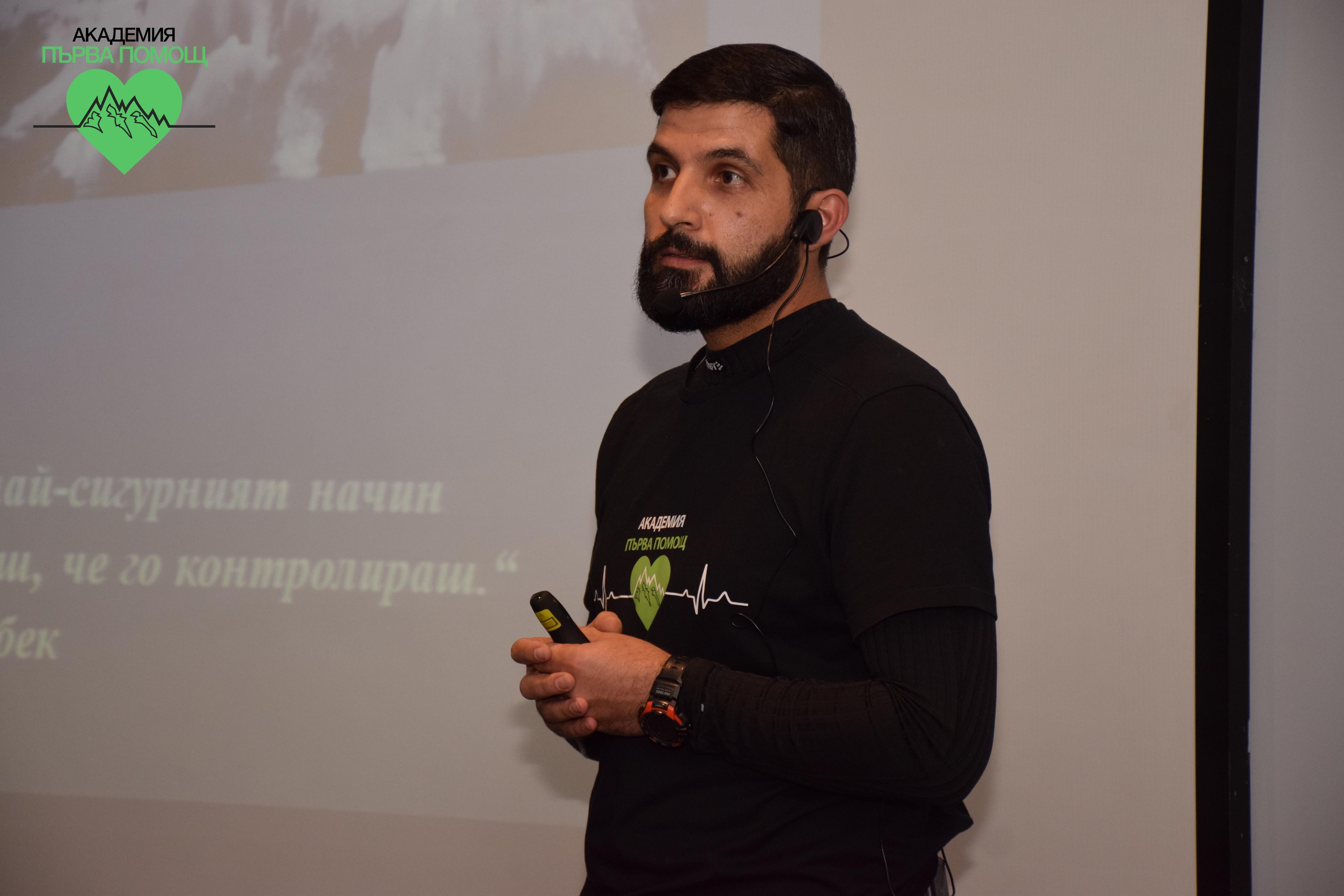 """Академия Първа Помощ Лекция """"Подготовка за зимната планина"""" 2019"""